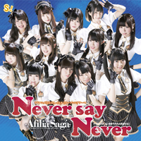 Never say Never【DVD付盤】